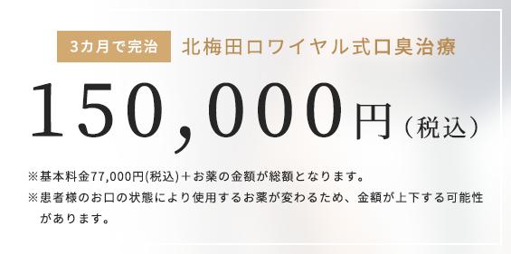 3カ月で完治 北梅田ロワイヤル式口臭の治療70,000円(税抜き)