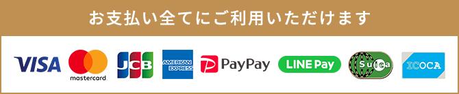お支払いすべてに各種カードをご使用いただけます