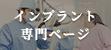 北梅田ロワイヤルおとなこども歯科 インプラントサイト