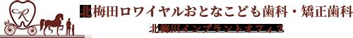 大阪市梅田 |北梅田ロワイヤルおとなこども歯科 北梅田インプラントオフィス 中津駅前 阪急大阪梅田駅