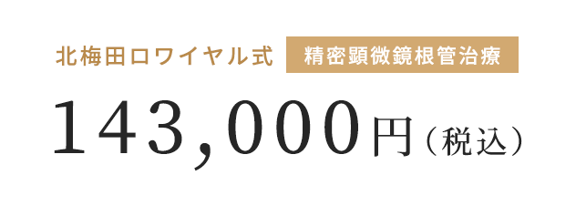 143,000円(税込)